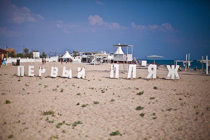 Посетить Пляжи Евпатории легко с машинами vprokate.su
