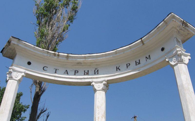 Чтобы почувчтвовать дыхание истории, приезжайте в Старый Крым